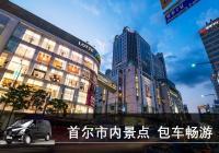 韩国自由行 首尔市内全部景点 9小时内 任意搭配  中文司导自助畅游