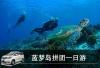 巴厘岛自由行 浮潜 海底漫步 香蕉船 蓝梦岛一日游