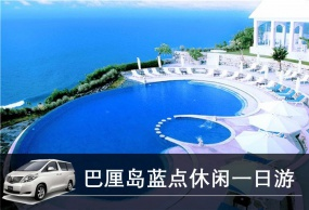 巴厘岛 情人崖 蓝点休闲浪漫之旅 自由行   中文 英文 司机 包车 一日游