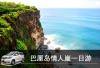 巴厘岛自由行 情人崖浪漫之旅 中/英文司机 专车专享包车一日游