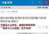 韩国游客被困巴厘岛:中国人已走 我们使馆电话却打不通